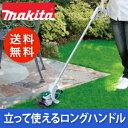【今だけ!!送料無料】[makita・マキタ]コードレス充電