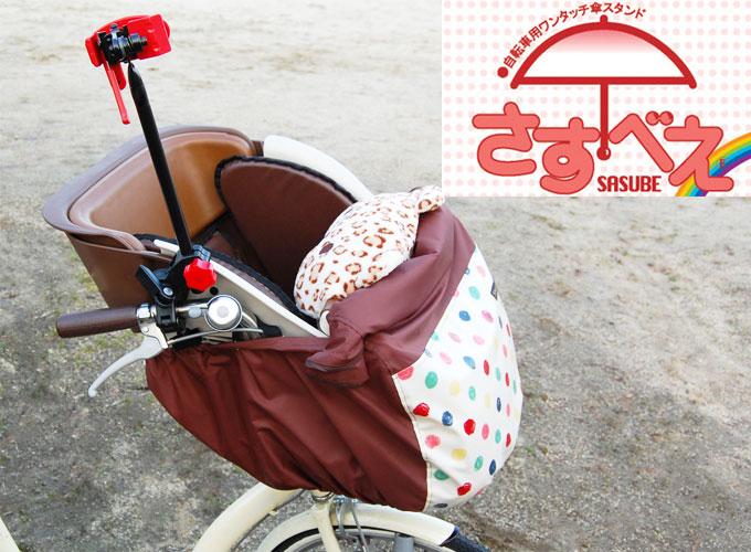 ... (自転車傘スタンド):Sorayu