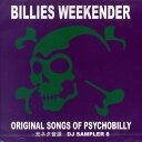 V.A. / BILLIES WEEKENDER DJ SPIN SAMPLER Vol.8