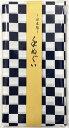 【小紋手ぬぐい 市松】記念品・まとめ買いの見積歓迎  風呂敷・ふくさ・手拭
