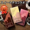 スイートチョコタオル1個【バレンタイン おもしろタオル・義理...