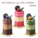 ★オトナかわいい!ムースケーキタオル1個【粗品・景品・ノベル...