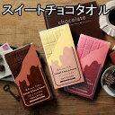 スイートチョコタオル1個【バレンタイン チョコレート おもし...