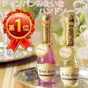 ★楽天ランキング1位獲得!シャンパンみたいなハンドソープ1個【粗品・景品・ノベルティ・販促品・結婚式