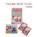 干支入浴剤!福々湯・子2包入【粗品・景品・ノベルティ・記念品...