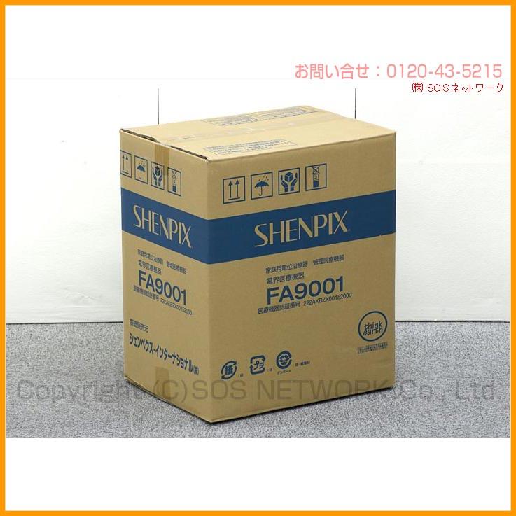 シェンペクス FA9001 新品 電位治療器(電界医療機器) 10年保証付き