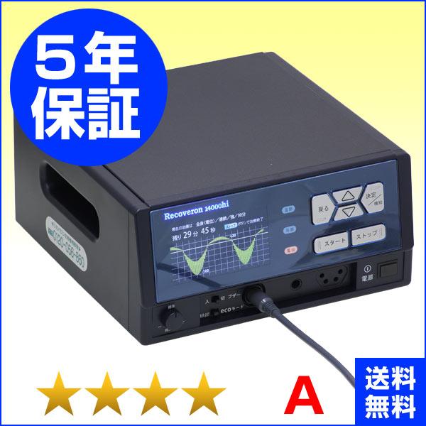 リカバロン14000hi ★★★★(程AA)5年保証 電位治療器