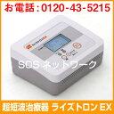ライズトロンEX【優良品】家庭用超短波治療器【中古】(RTex-001T)...