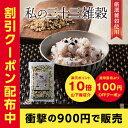 【送料無料】100円引!私の三十三雑穀 ご飯に混ぜて炊くだけ...