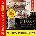 【送料無料】私の三十三雑穀 ご飯に混ぜて炊くだけで簡単雑穀ご...
