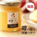 【国産】林檎バター(りんごバター)長野・信州産りんごをたっぷり使った話題のジャム 02P26Mar16