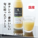 【送料無料】国産 長野・信州産ラフランス(洋ナシ) 果汁100%ジュース 3本セット 一番おいしい旬に絞りました お中元・お歳暮 02P26Mar16