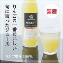 【送料無料】国産 長野・信州産ふじりんご 果汁100%ジュース 3本セット 一番おいしい旬に絞りました お歳暮・お中元 02P26Mar16