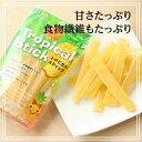ドライフルーツ パイナップル(パイン) 55g 食物繊維たっぷり 55g 02P26Mar16