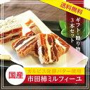 【送料無料】市田柿ミルフィーユ カルピス発酵バターと市田柿(干し柿)のとろける調和。お中元・お歳暮
