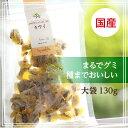 【国産】ドライフルーツ キウイフルーツ 大袋130g グミのような食感 02P26Mar16