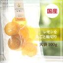 【国産】ドライフルーツ グリーンレモン 大袋100g 輪切り 皮まで美味しく、酸っぱさ控えめ ※グリーンレモン使用