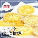 【国産】ドライフルーツ レモン 500g 輪切り 皮まで美味しく、酸っぱさ控えめ 02P26Mar16