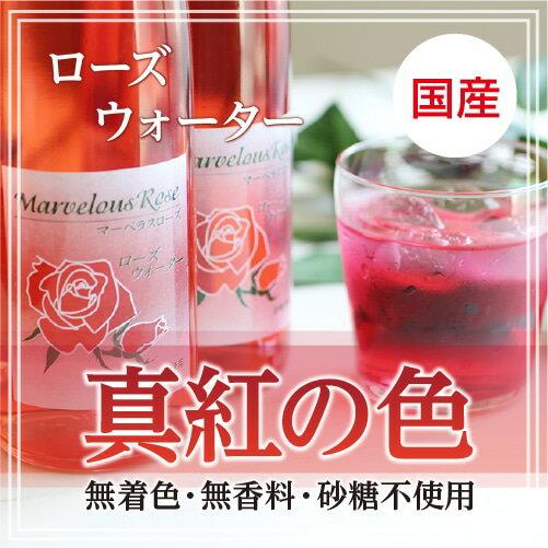 【国産】バラジュース(ローズウォーター)無着色・無香料・砂糖不使用の薔薇本来の味が楽しめる 02P26Mar16