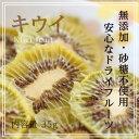 【無添加・砂糖不使用】ドライフルーツ キウイ 35g 05P05Dec15