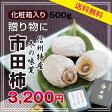 【送料無料・贈答】市田柿 干し柿 化粧箱500g お歳暮ギフトにちょうどいい