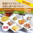 【送料無料】1000円ポッキリ!国産ドライフルーツお試し食べ比べセット7種のミックス 02P26Mar16