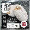 【冷凍】無燻蒸市田柿 匠 300g×2袋セット 数量限定 干し柿・ほし柿・無添加 02P26Mar16