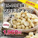 【送料無料】マカデミアナッツ 300g オーストラリア産 人気のナッツ 02P26Mar16