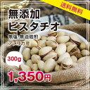 【送料無料】無添加ピスタチオ 300g アメリカ産 人気のナッツ 食塩不使用・無塩 02P26Mar16