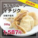 【送料無料】無添加ドライフルーツ いちじく(イチジク/無花果)500g トルコ産 02P26Mar16