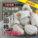 【送料無料】ご自宅用 市田柿500g 12?2月までの期間限定販売 干し柿/干柿 P20Feb16