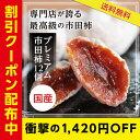 【送料無料・父の日】長野・信州の特産品 最高級「市田柿」12...