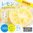 【送料無料・国産】ドライフルーツ レモン 250g 輪切り 皮まで美味しく、酸っぱさ控