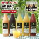 エントリーで更に5倍!【送料無料】長野・信州産 果汁100%...