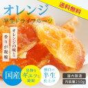 【送料無料 国産】ドライフルーツ 清見オレンジ(みかん) 250g   皮まで美味しい丸ごと食べれる ...