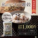 半額!【送料無料】私の三十三雑穀 ご飯に混ぜて炊くだけで簡単雑穀ご飯 スーパーフード配合 雑穀米 も...
