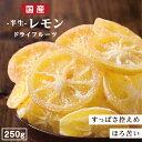 【送料無料 国産】ドライフルーツ �