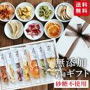【送料無料】7種のドライフルーツ 無添加 砂糖不使用 国内加...
