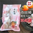 【お徳用】信州の特産品 市田柿(いちだかき) 500g×4袋...