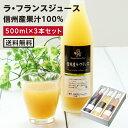 【送料無料】長野・信州産 ラフランスジュース 果汁100% ...