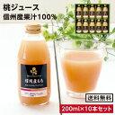 エントリーで更に5倍!【送料無料】信州産 果汁100% 桃ジ...