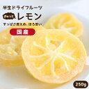 【送料無料 国産】ドライフルーツ レモン 250g   輪切...