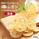 【国産】ドライフルーツ レモン 500g | 皮まで美味しく、酸っぱさ控えめ 大好評の大容