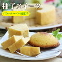 ショッピングバウムクーヘン 【送料無料】柚子スイーツギフトセット(バウムクーヘン・焼菓子)長野県の柚子を使ったギフトセット プレゼントにも