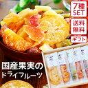 【送料無料】母の日 国産果実 ドライフルーツ 7種 ギフト ...