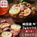【送料無料】7種の国産 ドライフルーツ ミックス 250g ...