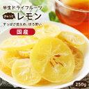 【送料無料 国産】ドライフルーツ レモン 250g | 輪切...
