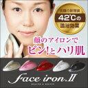 【あす楽】【メーカー直販】フェイスアイロン2 ブラック (face iron) 素数株式会社 20P01Oct16