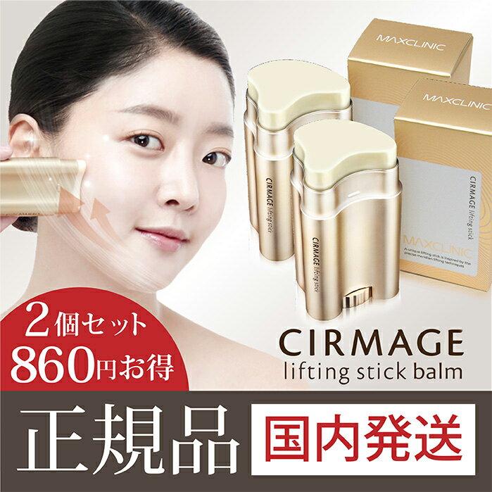 【あす楽】サーメージ リフティングスティック バーム Cirmage Lifting Stick 2個セット / 素数株式会社 20P01Oct16