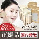 【あす楽】サーメージ リフティングスティック バーム Cirmage Lifting Stick 2個セット / 素数株式会社 20P01Oct16 ランキングお取り寄せ